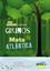 "Livro ""Girinos de todo jeito: conhecendo os girinos da Mata Atlântica"""